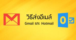 วิธีส่งอีเมล์จาก Gmail / Hotmail