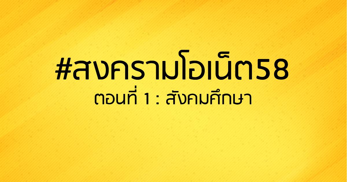 #dek59 หลังผ่าน #สงครามโอเน็ต! : ตอนที่ 1