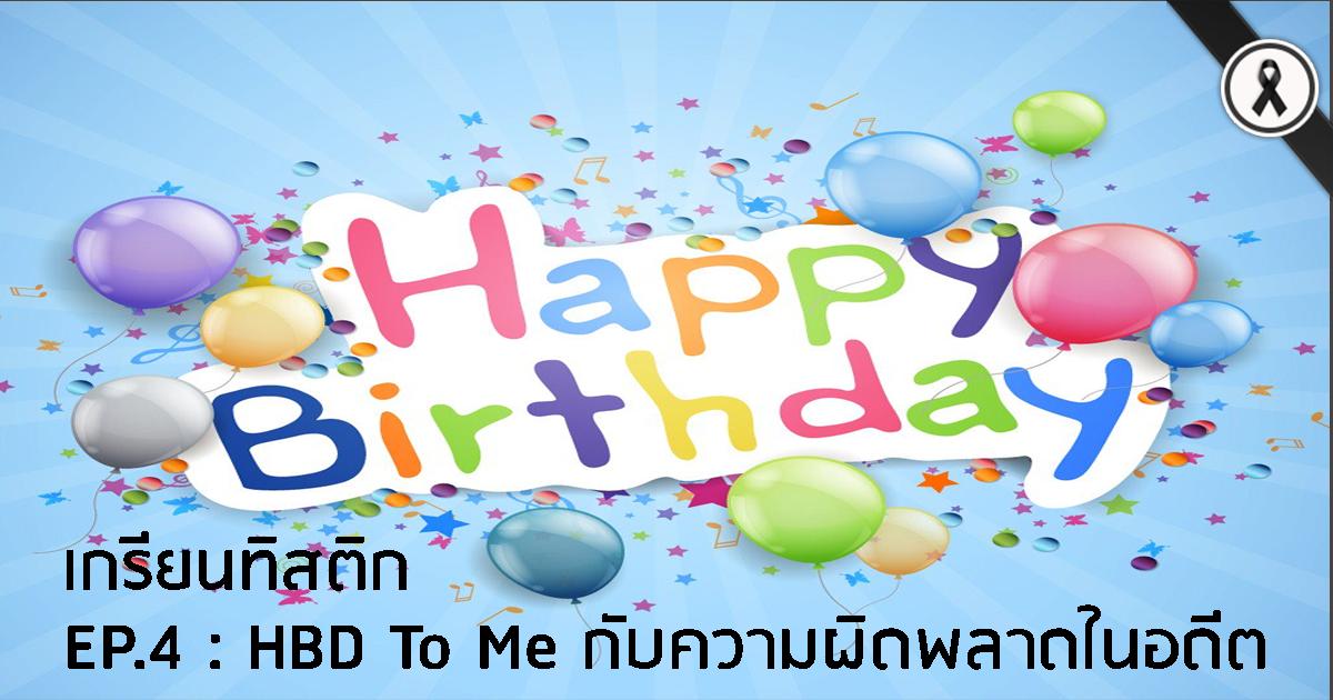 [เกรียนทิสติก] | EP04 : Happy Birthday to me! กับความผิดพลาดในอดีต