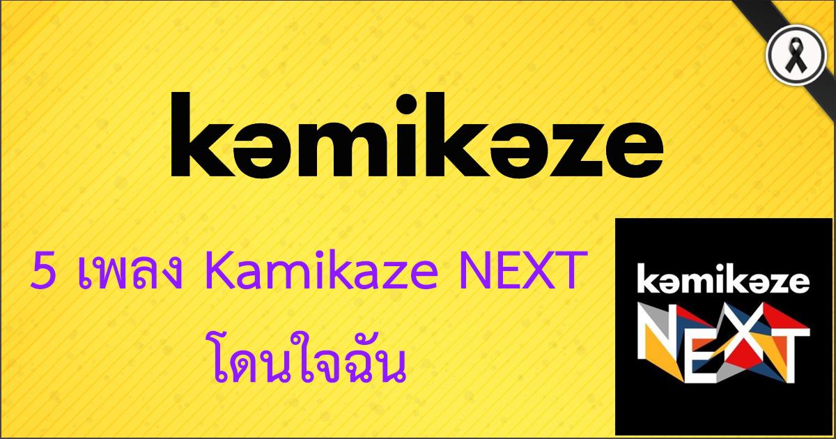 Kamikaze NEXT in Memory | 5 เพลง Kamikaze NEXT โดนใจฉัน