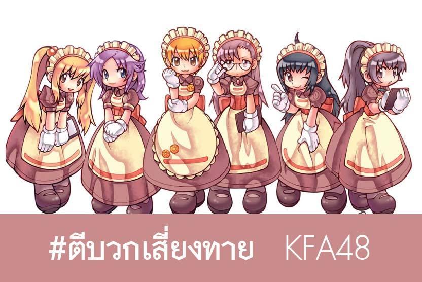 teebuak_kfa48