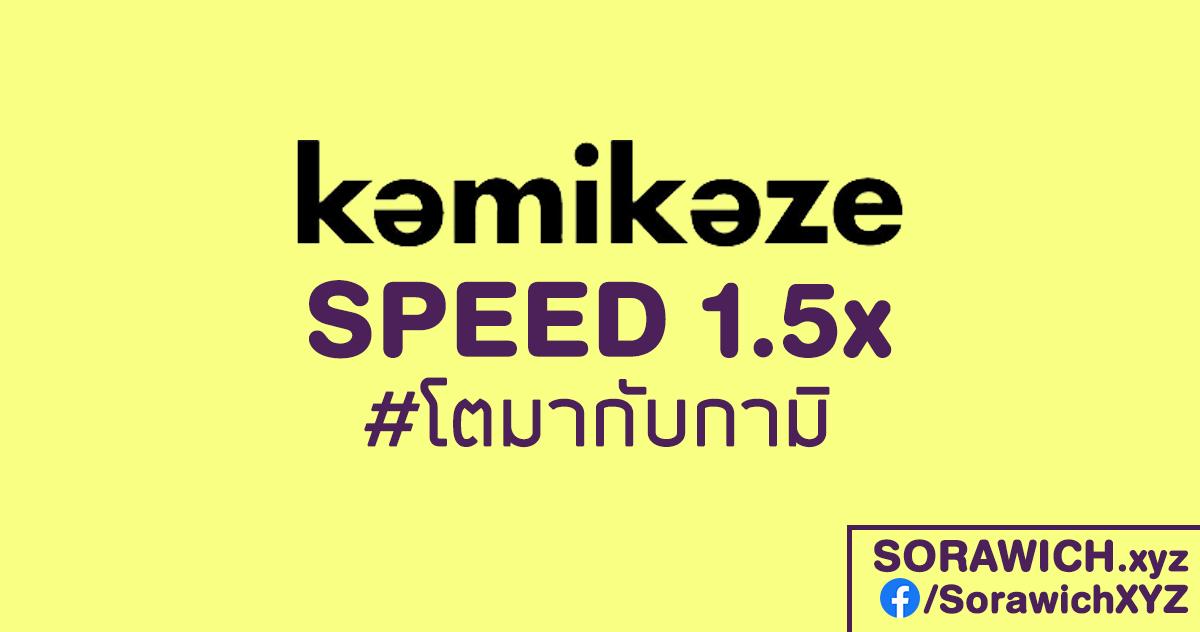 [Playlist] Kamikaze 1.5x | เมื่อจับเพลงกามิ มาอัพสปีด!
