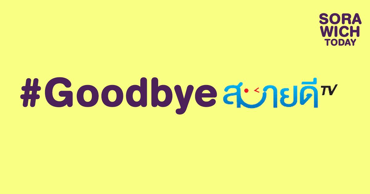 goodbyesabaideetv